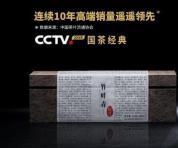 中国高端绿茶领导者竹叶青,国礼外交惊艳世界