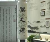茗茶四海 世园飘香——永不落幕的北京世园会茶文化体验馆
