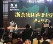 浙茶集团西北运营中心在西安成立