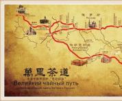 """""""万里茶道""""联合申遗,8省区将统一标识系统"""